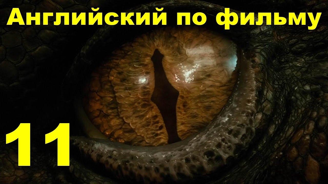 Английский по фильму - Хоббит - Пустошь Смауга - 11 (текст ...