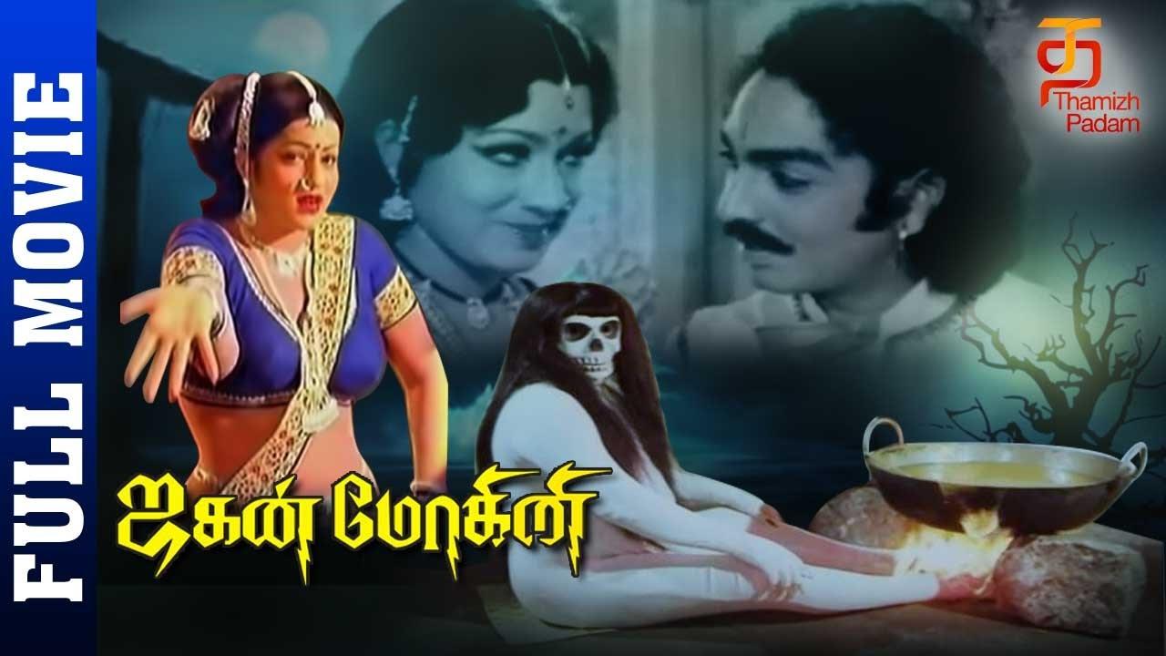 Jaganmohini Tamil Full Movie Jayamalini Narasimha Raju Dhulipala Thamizh Padam