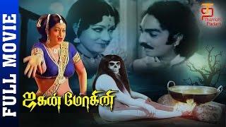 Jaganmohini Tamil Full Movie | Jayamalini | Narasimha Raju | Dhulipala | Thamizh Padam