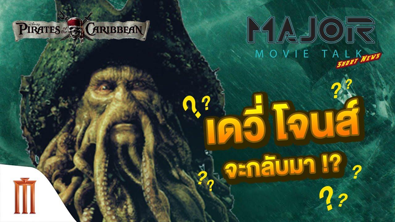 Major Movie Talk [Short News] - เดวี่ โจนส์ อาจกลับมาใน Pirates of the Caribbean !? MyTub.uz
