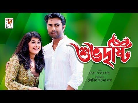 অপূর্ব অভিনীত যোশ একটি নাটক | Shuvo Dristy | Apurbo | Sumaiya Shimu | Bangla Natok