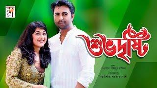 Shuvo Dristy | Apurbo | Sumaiya Shimu | Kaushik Sankar Das | Bangla Romantic Drama | 2018