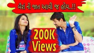 Baixar લગન પેલા ની વાતું | Gujarati Comedy | Yo Yo Jv