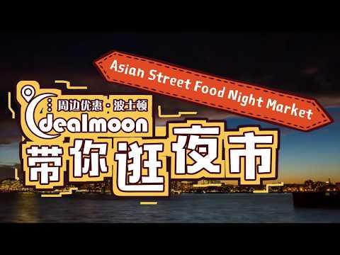 Dealmoon Asian Street Food Night Market, Boston 3.31.18