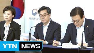 [현장영상] 정부, 부동산 추가 대책 발표 / YTN