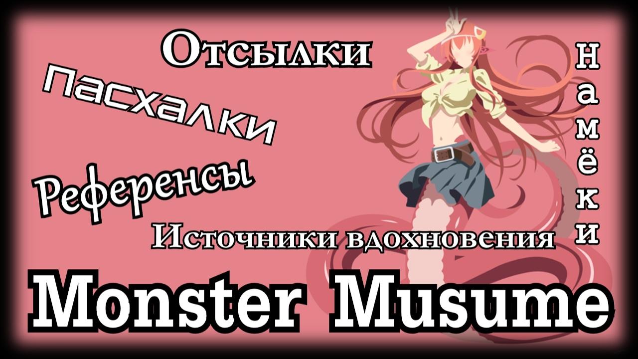 [Отсылки] Повседневная жизнь с девушками-монстрами / Monster Musume no Iru Nichijou