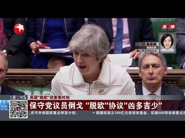"""英国""""脱欧""""迎重要时刻:议会投票日 特雷莎·梅进行最后拉票"""