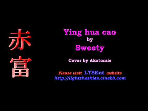 [LTSEnt instru.] 樱花草 Ying hua cao - Sweety cover by Akatomie