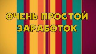 Заработать 1 Рубль за 1 минуту. Как Заработать Рубль за Минуту в Интернете