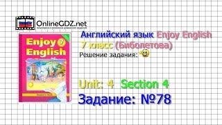 """Unit 4 Section 4 Задание №78 - Английский язык """"Enjoy English"""" 7 класс (Биболетова)"""