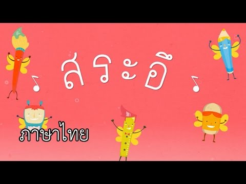 เพลงสระอึ ภาษาไทย ป.1