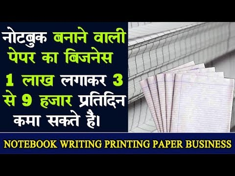 Writing Printing Paper Business Invest 1 Lakh and Earn 3 to 9 Thousand Per Day