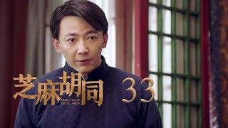 芝麻胡同-33-memories-of-peking-33-何冰-王鷗-劉蓓等主演