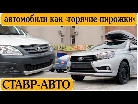 ЛАРГУСЫ И ВЕСТА КРОССЫ || Важное ПРЕДУПРЕЖДЕНИЕ !|| Ставр Авто Тольятти.
