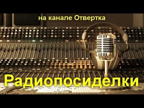 Радиопосиделки на канале Отвертка 19 января 2020