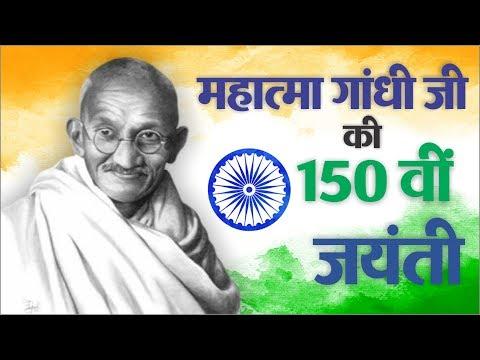 महात्मा  गांधी जी  की  150 वी जयंती || 150th Years of  Mahatma Gandhi Jayanti ||  2 October