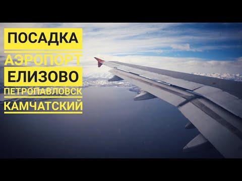 Посадка. Елизово аэропорт Петропавловска-Камчатского.
