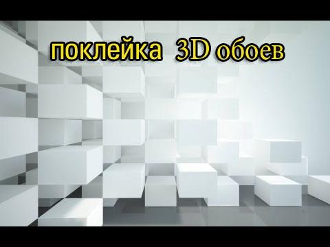 поклейка 3D  обоев ...канал SID tv