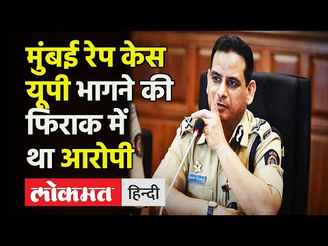 Mumbai Sakinaka Rape Case । Mumbai Police ने बरामद किया औजार,15 दिन में पूरी होगी जांच । Maharashtra