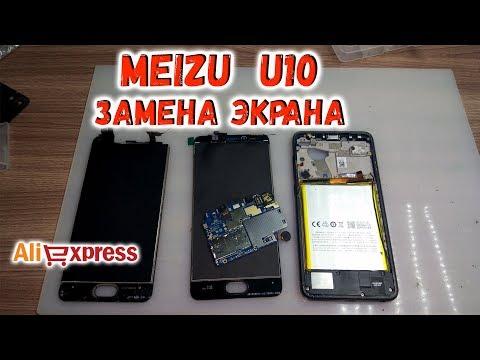 Meizu U10 Замена экрана (модуля дисплея) с Алиэкспресс