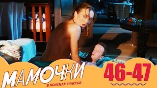 Мамочки 46-47 серии 3 сезон - комедийный сериал