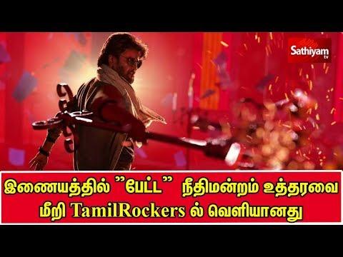 """இணையத்தில் """"பேட்ட"""" – நீதிமன்றம் உத்தரவை மீறி TamilRockers-ல் வெளியானது"""