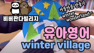 유아영어 영어미술 ❄️ WINTER VILLAGE PR…
