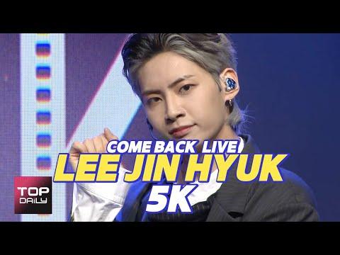 [LIVE] 이진혁(LEE JIN HYUK) 5K / '[SCENE26]' 미디어 쇼케이스 210405  - 톱데일리(Topdaily)