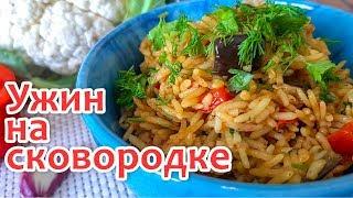 Рис с Овощами на Сковородке. Вкусный и простой ужин!