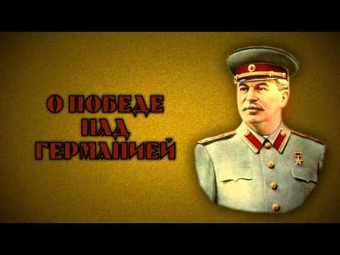 09 05 1945 Сталин о победе...