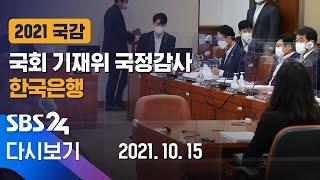 [LIVE] 국회 기재위 국정감사 - 한국은행   SBS 모바일 24