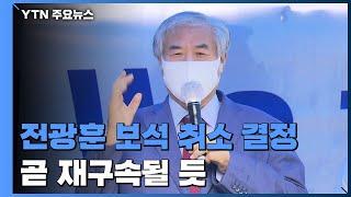 [속보] 법원, 전광훈 목사 보석 취소 결정...곧 재…