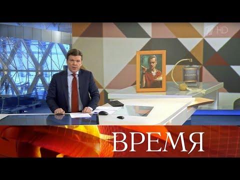 """Выпуск программы """"Время"""" в 21:00 от 02.03.2020"""