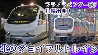 【北海道のジョイフルトレイン!】特急フラノラベンダーエクスプレス3号札幌発車!キハ183系ノースレインボーエクスプレス!
