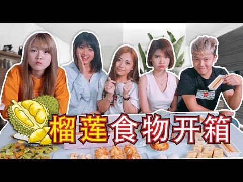 Download Youtube: 【榴莲食物开箱】喜欢吃榴莲的一定要看!