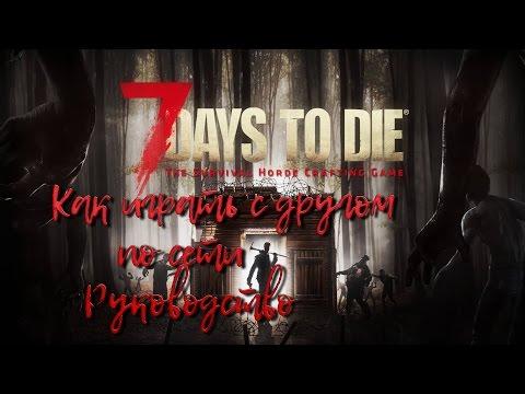 7 Days to die Как играть по сети с другом ?[Гайд]