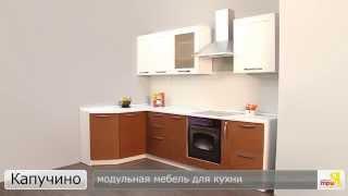 «Капучино» модульная мебель для кухни(каркас: «Белый универсальный», профиль: «Капучино (Крем)/Капучино (Дуб)» подробности на http://www.triya.ru., 2014-06-11T07:14:01.000Z)
