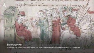 Как выбрать имя для князя. Из курса «Рождение, любовь и смерть русских князей»