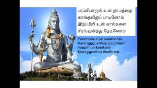 Siva Sivaya Potri - Tamil lyric