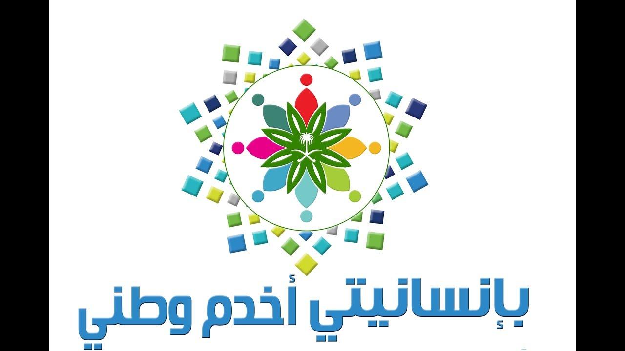 شعار العمل التطوعي بمدارس عبدالرحمن فقيه بأنسانيتي أخدم وطني Youtube