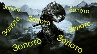 TES-V(Skyrim)-Накручиваем много ЗОЛОТА!!!(100% способ!!!).