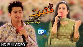 Shahsawar & Yamsa Norr | Pashto New Songs 2017 | Waly Muhabat Kawal Gunah Da - Gp Studio Hd Songs