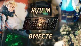 Ждем Fallout 4 вместе Распаковка Pip-Boy версии, новые скрины, Nuka Cola и ArtBook
