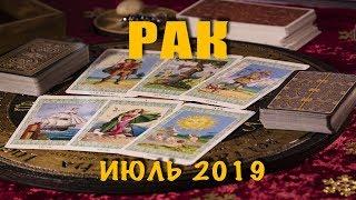 РАК - ПОДРОБНЫЙ ТАРО-прогноз на ИЮЛЬ 2019. Расклад на Таро.
