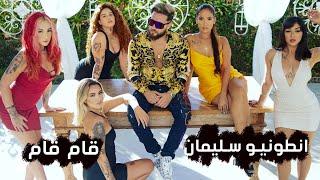 اغنية انطونيو سليمان - قام قام (فيديو كليب)   2021  Antonio Suleiman song- Gam Gam (Video clip)