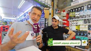 برنامج اربح ع المطرح مع شركة العجاوي التجارية 28 رمضان