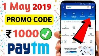 🔥Secret Code. ₹1005 rs Add Money. New Add Money Promocode Today. Paytm New April Promocode 2019