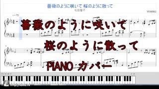 更新情報☆ こちらで楽譜の販売を始めました https://www.dlmarket.jp/pr...