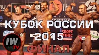 Кубок России по бодибилдингу и фитнесу 2015 ФИНАЛ