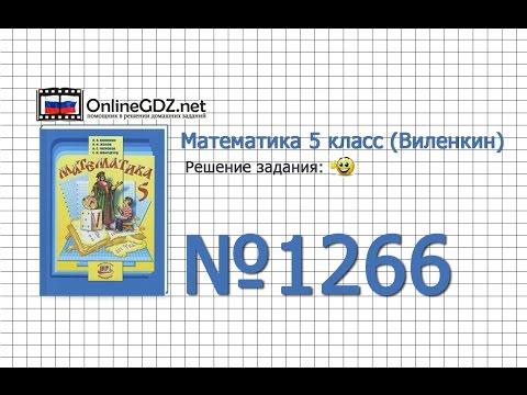 Задание № 1266 - Математика 5 класс (Виленкин, Жохов)